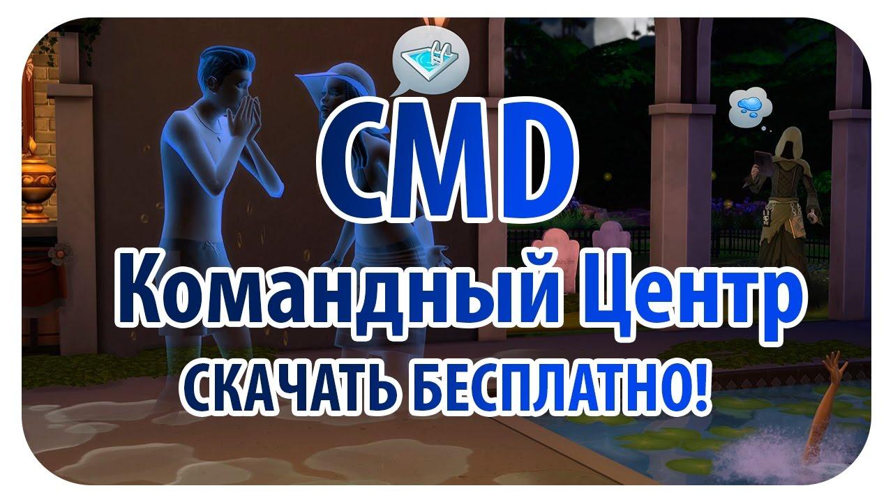 мс командный центр мод для симс 4 1.33.38.1020