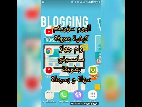 Photo of حصري!!!!معرفة رام جهاز سامسونج بدون عناء – سامسونج