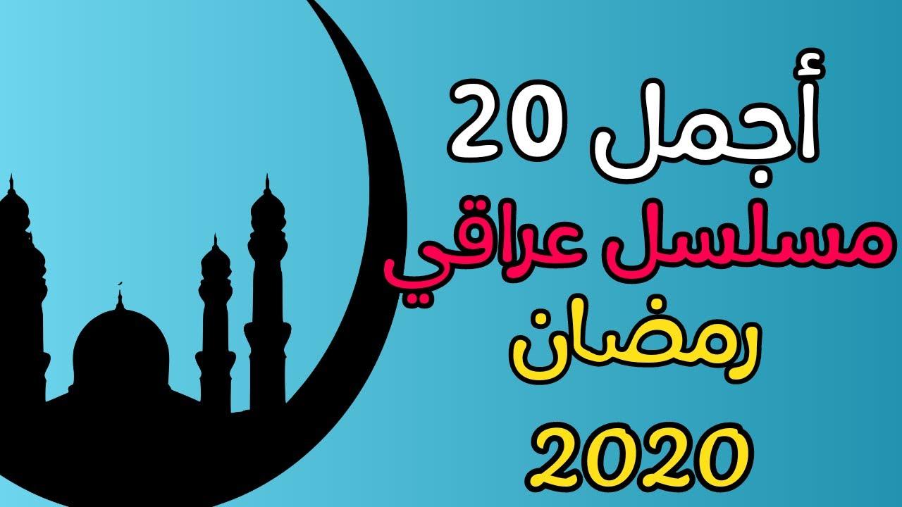 اجمل 20 مسلسل عراقي في رمضان 2020 Youtube