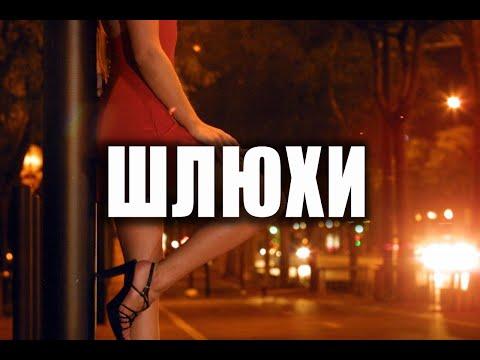 шлюхи и проститутки