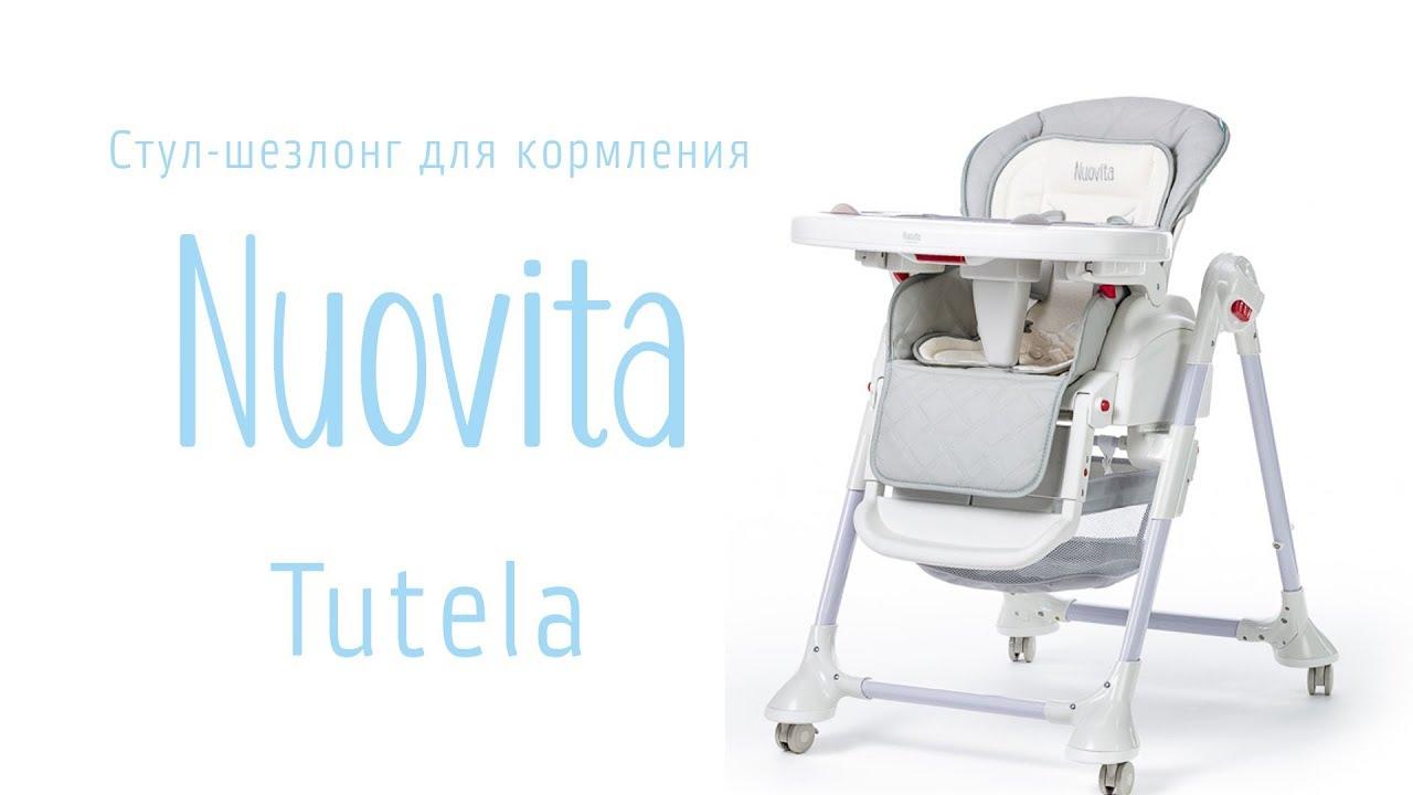 Детский стул-шезлонг для кормления Nuovita Tutela