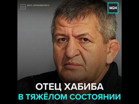Отец Хабиба Нурмагомедова находится в тяжёлом состоянии — Москва 24