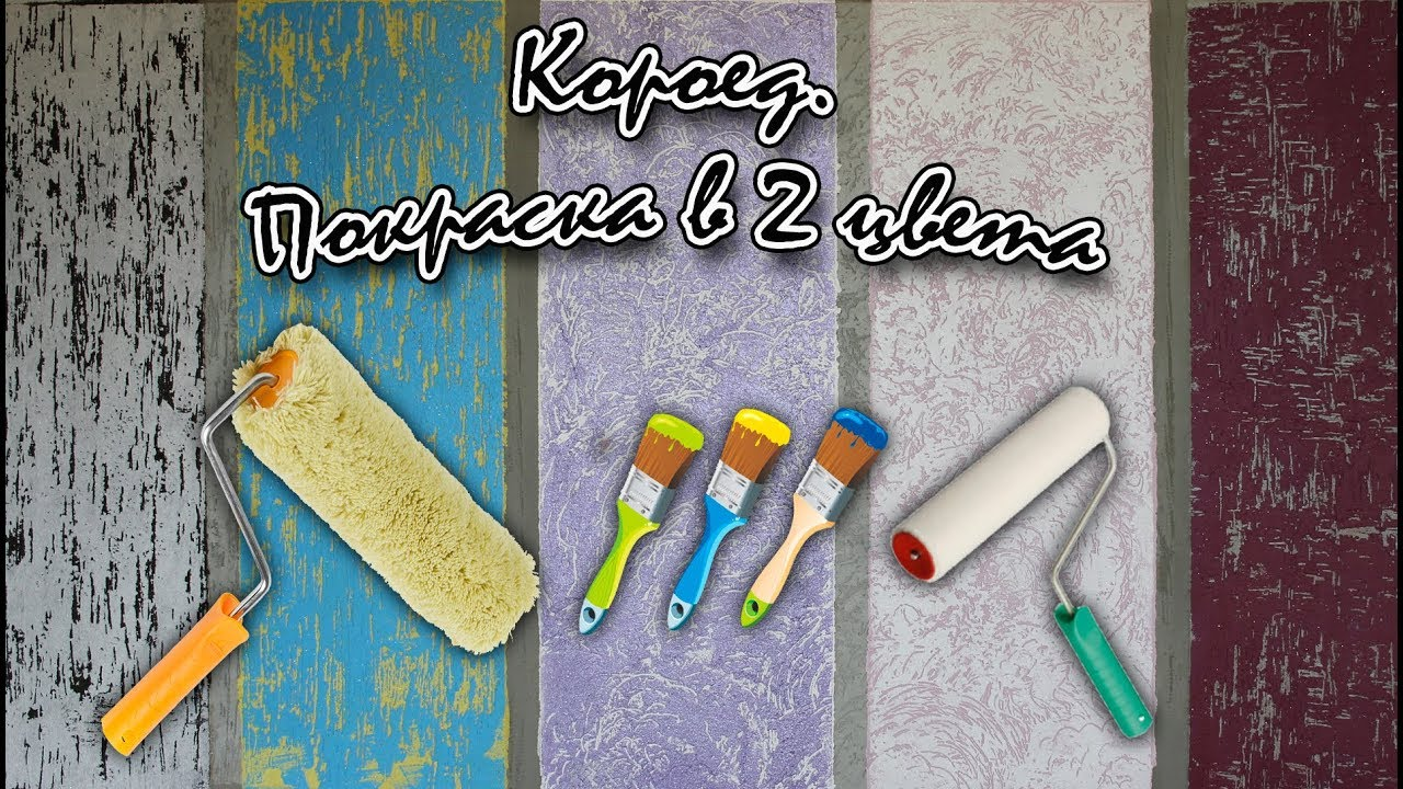 покраска короеда в два цвета. как красиво покрасить короед. 6 примеров покраски короеда.
