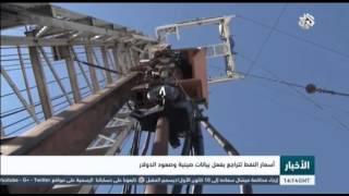 التلفزيون العربي   أسعار النفط تتراجع بفعل بيانات صينية وصعود الدولار
