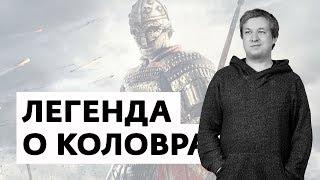 "Антон Долин о фильме ""Легенда о Коловрате"""