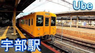 山陽本線・宇部線 宇部駅 Ube Station. JR West. Sanyo Main Line / Ube Line