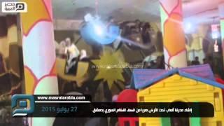 مصر العربية | إنشاء مدينة ألعاب تحت الأرض هربا من قصف النظام السوري بدمشق