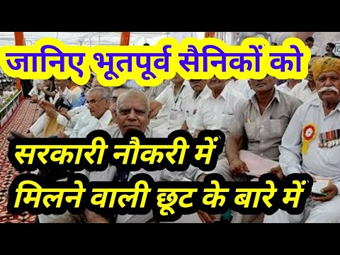Ex-Servicemen        Reservation in Government Jobs_Govt Employees News