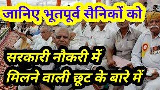 Ex-Servicemen को सरकारी नौकरी में मिलने वाली छूट Reservation in Government Jobs_Govt Employees News