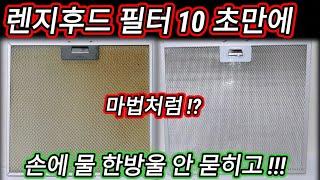 현실적인 가스렌지 후드 필터 청소법?!. 단돈 7800…