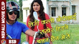तिमी जस्तो केटीलाई राखेर हिडने चलन छैन मेरो  || Nepali Movie Clip || Baazigar
