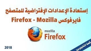 إستعادة الإعدادات الإفتراضية للمتصفح فايرفوكس Firefox Mozilla screenshot 3