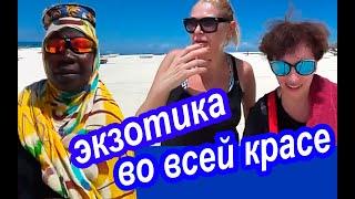 ЗАНЗИБАР Райские Пляжи и ШОКИРУЮЩАЯ РЕАЛЬНОСТЬ Занзибара Пляж Кендва Отель Varadero Zanzibar