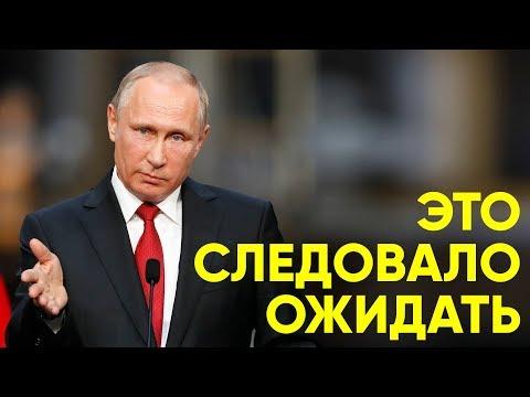 Россия готовит сюрприз
