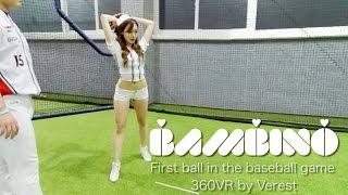 [360 VR] 밤비노(BAMBINO), 야구 시구(First ball in the baseball game)