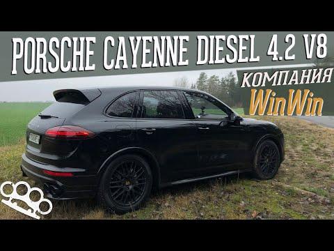 Porsche Cayenne Diesel 4.2 V8 / Компания WinWin