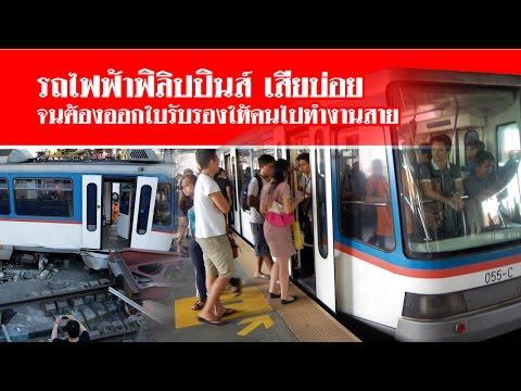 รถไฟฟ้าฟิลิปปินส์ เสียบ่อย จนต้องออกใบรับรองให้คนไปทำงานสาย #สดใหม่ไทยแลนด์  ช่อง2
