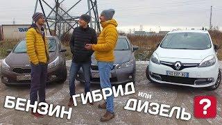 Тест-обзор  БЕНЗИН или ДИЗЕЛЬ или ГИБРИД