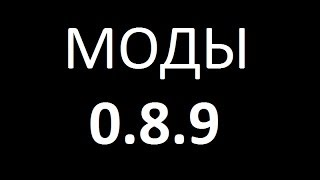 Модпак 0.8.9 от 40_tonn