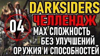 💀 Darksiders ( Челлендж ): MAX Сложность / Без Улучшений Оружия и Способностей [#4]