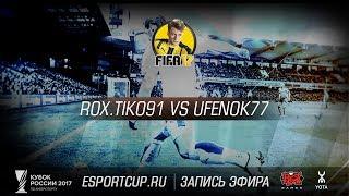 ROX.Tiko91 vs Ufenok77   Кубок России 2017: FIFA 17   Гранд-финал