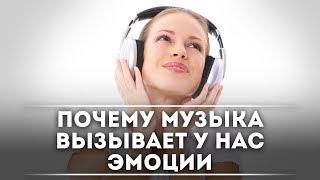 Почему музыка вызывает у нас эмоции? | DeeaFilm
