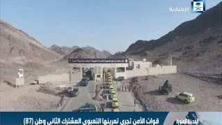 قوات الأمن تجري تمرينها التعبوي المشترك الثاني وطن (87)