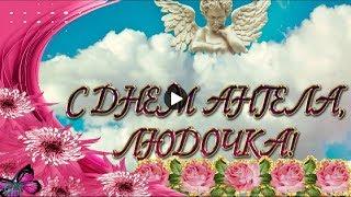 День ангела Именины ЛЮДМИЛЫ Красивые поздравления и пожелания Красивые Видео открытки