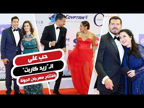 حب على الـ-ريد كاربت-..فنانون و-نصهم الحلو- بافتتاح مهرجان الجونة  - 23:54-2019 / 9 / 19