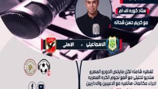 محمد عواد : التعادل مع الأهلى نقطة انطلاق لعودة الإسماعيلي ..فيديو