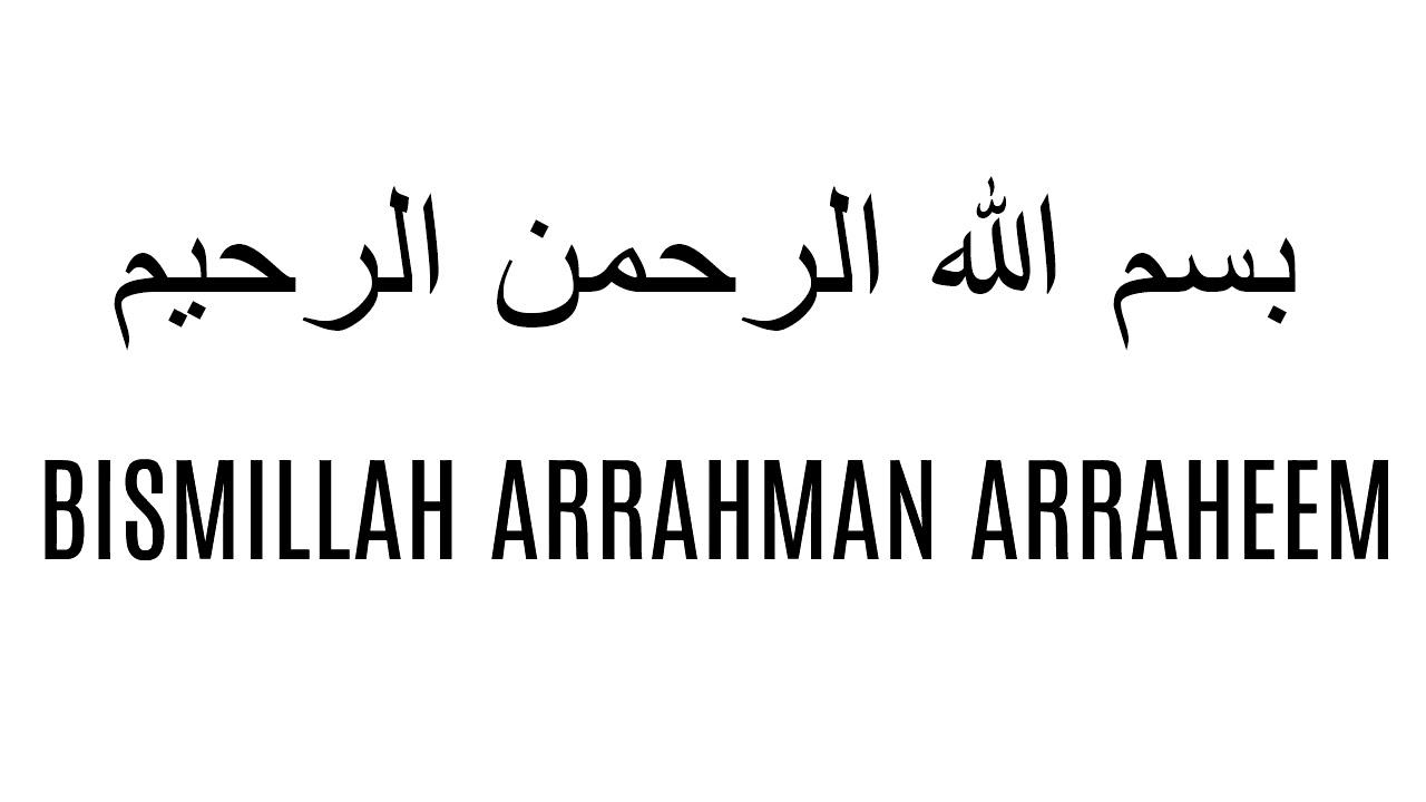 Image result for ar rahman ar raheem