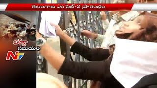 Telangana EAMCET 2 Begins | Late Comers Not Allowed | High Tension At Exam Centers | NTV