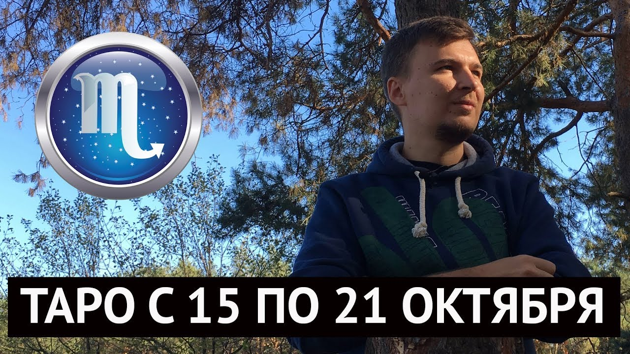СКОРПИОН ТАРО ГОРОСКОП НА НЕДЕЛЮ С 15 по 21 ОКТЯБРЯ 2018