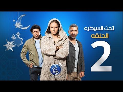 الحلقة الثانية من مسلسل تحت السيطرة | Episode Two Ta7t.el Saytara