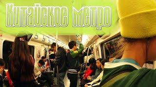 Самое крутое метро в мире #делайчёхочешь в Китае, Чэнду