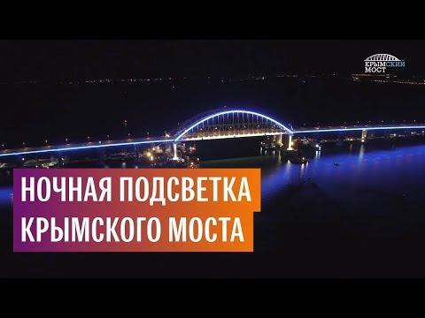 Ночная подсветка Крымского моста