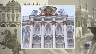 Часть 2. Фильм 2. Архитектура Российской Империи. XVIII век -