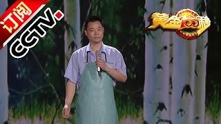 [黄金100秒]歌曲《小白杨》 表演:朱长志 | CCTV