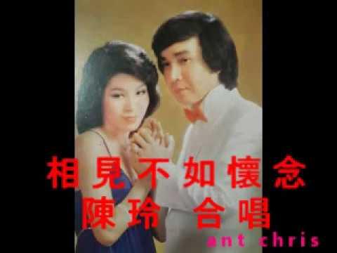 謝雷 陳玲 相見不如懷念 1980