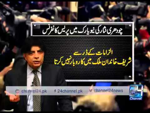 24 Report: Chaudhry Nisar press conference in New York