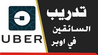 وكيل اوبر | شرح العمل مع شركة أوبر بسيارتك - Uber Egypt
