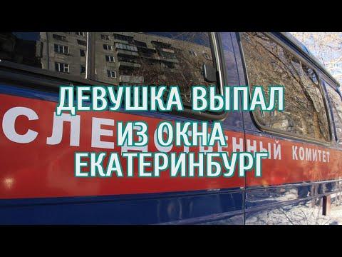 🔴 В Екатеринбурге девушка выпала из окна и разбилась насмерть