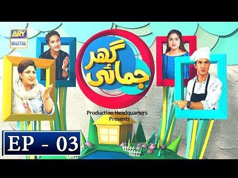 Ghar Jamai Episode 11 - Top Pakistani Drama | Namrah ...