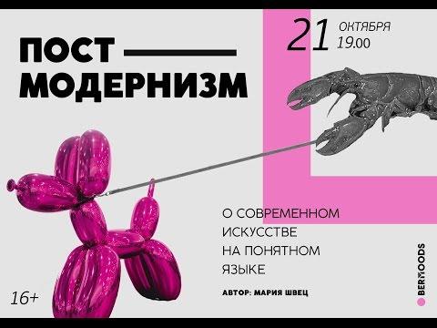 Постмодернизм  О современном искусстве на понятном языке - Популярные видеоролики!