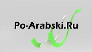 Крутой русско-арабский и арабско-русский онлайн словарь!