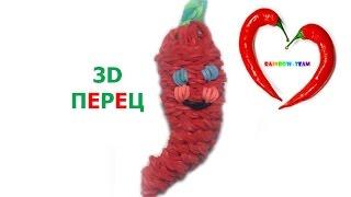 Фигурки из резинок|3D перец. Урок от Rainbow Team