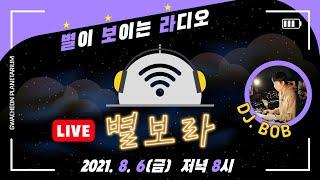[천체투영관] '별.보.라' - 별이 보이는 라디오(8…