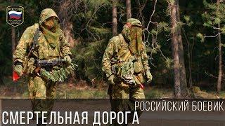 ОТЛИЧНЫЙ БОЕВИК - СМЕРТЕЛЬНАЯ ДОРОГА 2017 / Русски...