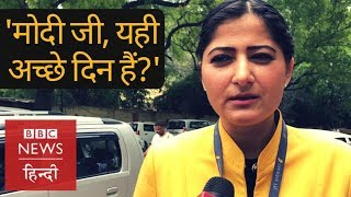 'Modi ji, is this Achche Din you promised to us?' (BBC Hindi)