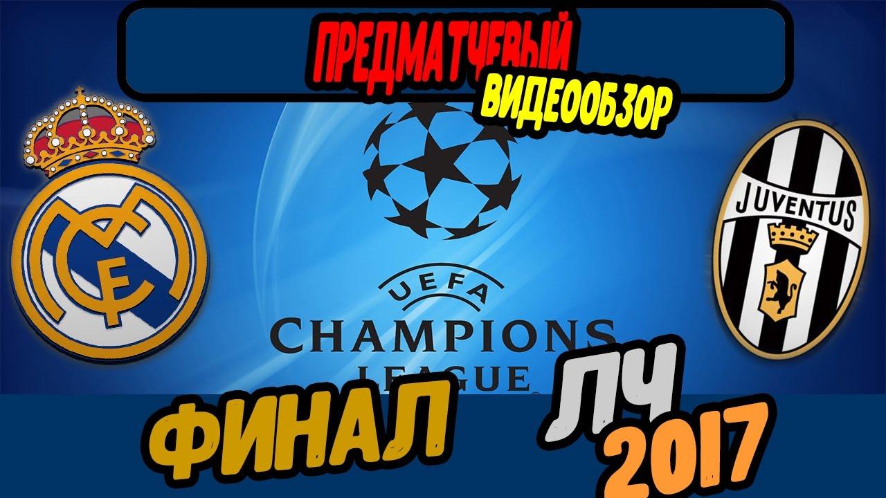 Футбол лига чемпионов реал ювентус видео
